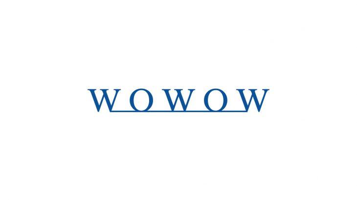 今更ながらWOWOWに加入しました。