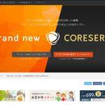 CORESERVERにドメインを登録してWordPressをインストールしました