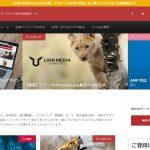 テーマファイルを「LION MEDIA」に変更