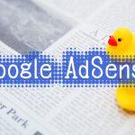 【WordPress】LION MEDIAでGooglw AdSense(グーグルアドセンス)の広告を掲載する方法