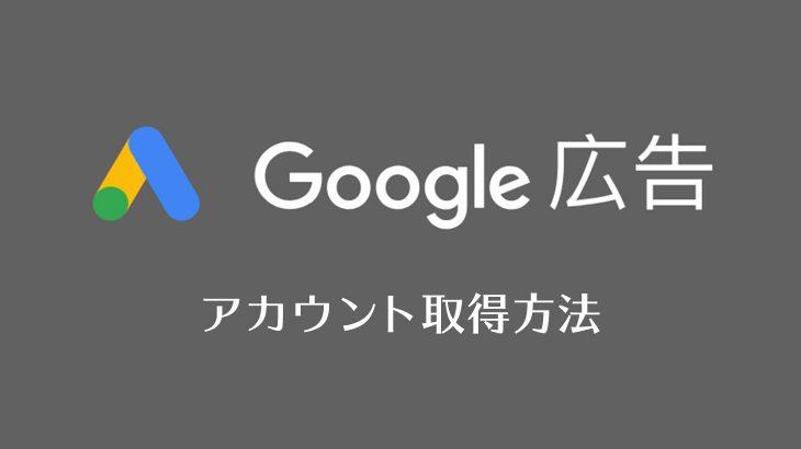 【2019年最新】Google広告のアカウントを取得して無料でGoogleキーワードプランナーを使用する