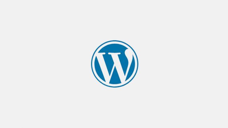 【WordPress】サイト全体にパスワードをかけ、管理画面にアクセスできないようにする方法