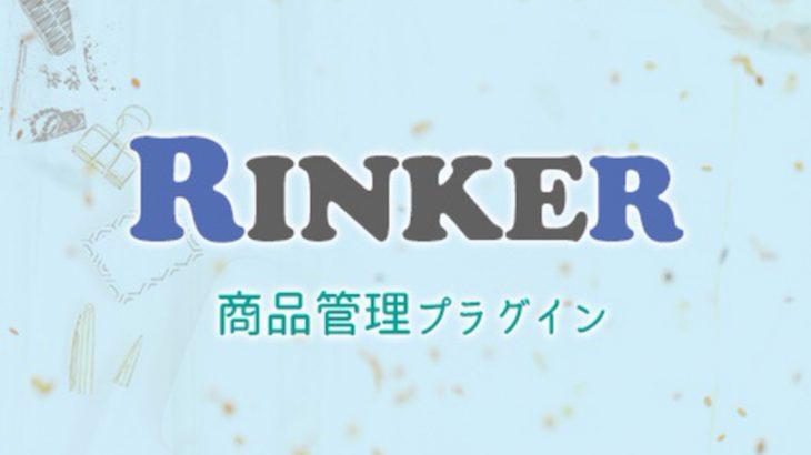 【WordPress】商品管理プラグイン『Rinker』導入・設定方法(AmazonPA-APIの仕様変更後)