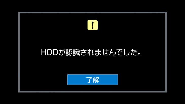 東芝レグザブルーレイDBR-Z250内蔵HDDを換装