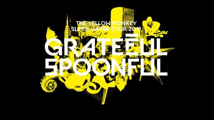 【THE YELLOW MONKEY】GRATEFUL SPOONFULさいたま公演に行ってきました!