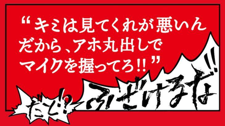 【WOWOWラベル&セトリ】サザンオールスターズ LIVE TOUR 2019