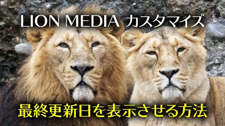 【WordPress:LION MEDIA】今更ながら更新日を表示させてみた