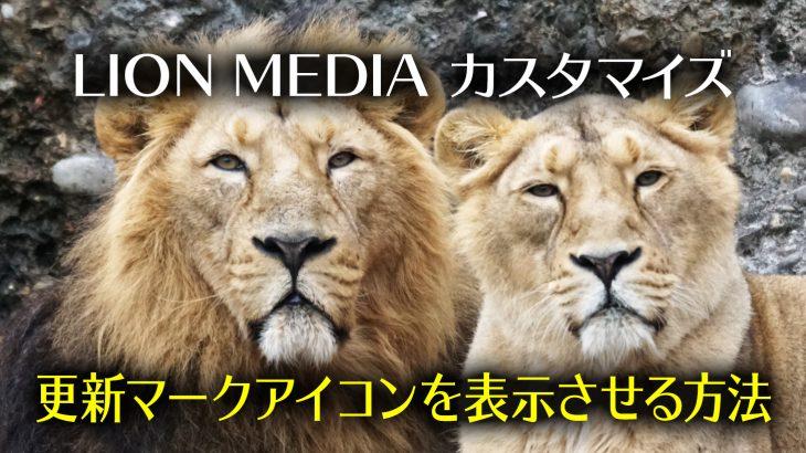 【WordPress:LION MEDIA】更新マークアイコンを表示させる方法