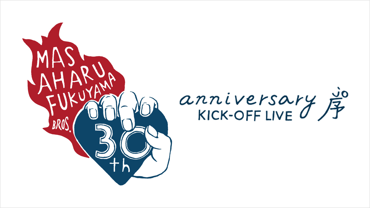 【WOWOWラベル&セトリ】福山雅治「30th ANNIVERSARY KICK-OFF STUDIO LIVE『序』」