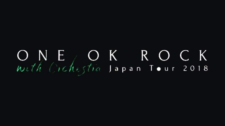 【WOWOWラベル&セトリ】ワンオク『ONE OK ROCK with Orchestra Japan Tour 2018』