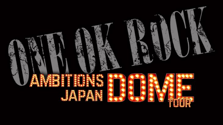 【WOWOWラベル&セトリ】ワンオク『ONE OK ROCK 2018 AMBITIONS JAPAN DOME TOUR』