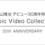 【WOWOWラベル&セトリ】福山雅治「Music Video Collection 1990-2005,2006-2020」