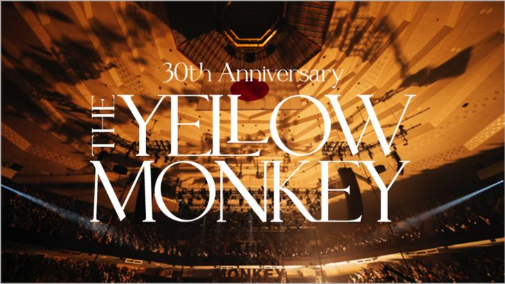 【WOWOWラベル&セトリ】イエモン『THE YELLOW MONKEY 30th Anniversary LIVE -BUDOKAN SPECIAL-』